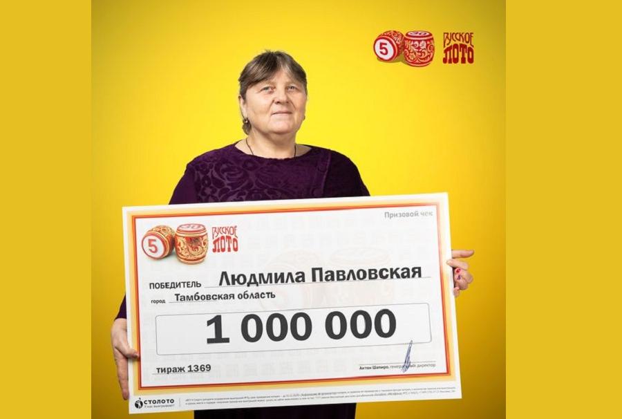 Пенсионерка из Тамбовской области выиграла миллион в новогодней лотерее