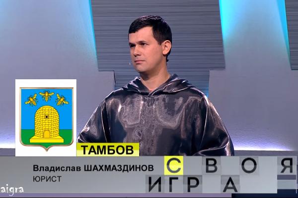 Тамбовская область на федеральных каналах в 2020 году