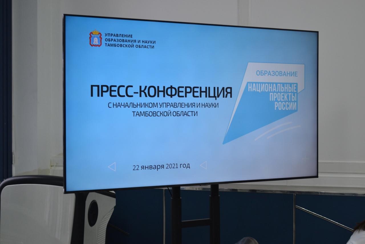 """Татьяна Котельникова: """"Пандемия не повлияла на качество образования в регионе"""""""