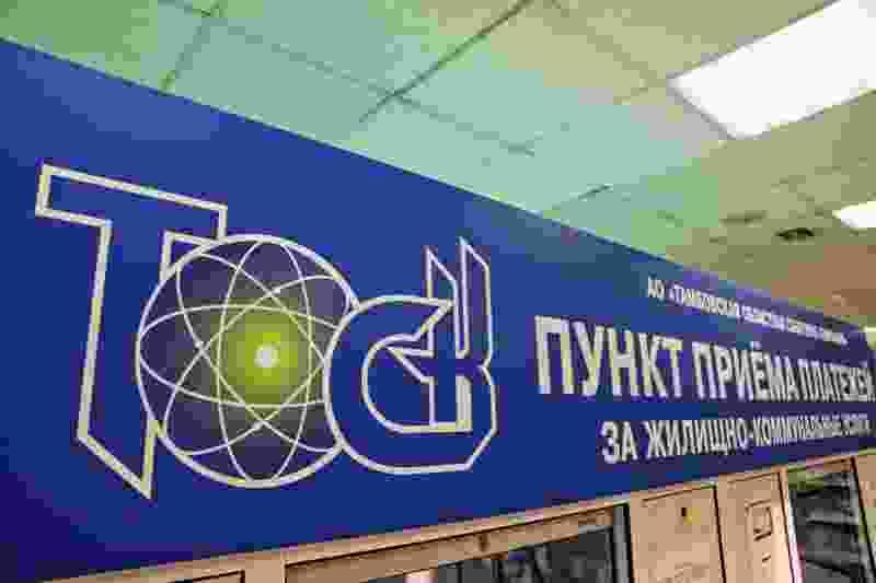 АО «ТОСК» проводит розыгрыш призов среди новых пользователей Личным кабинетом