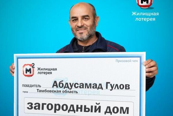 Фермер из Тамбовской области выиграл в лотерею загородный дом