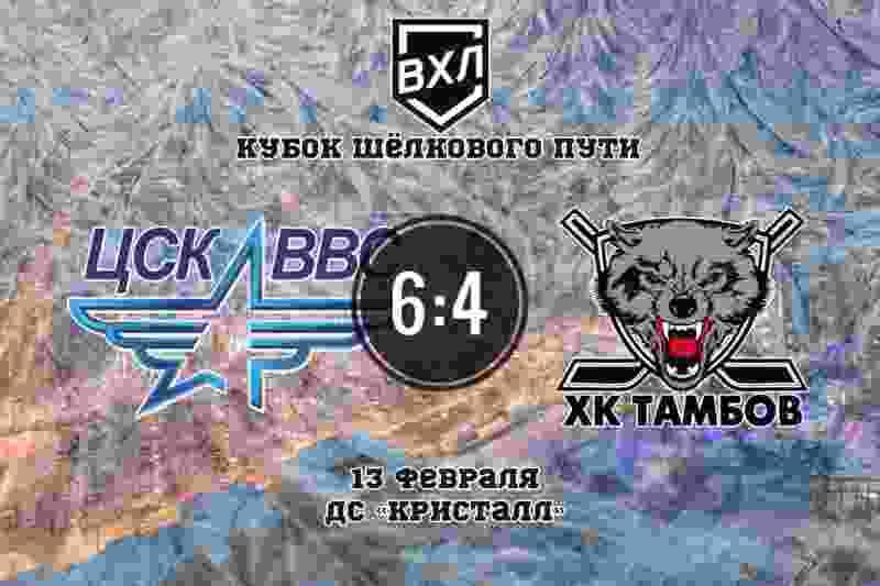 ХК «Тамбов» упустил победу над ЦСК «ВВС»