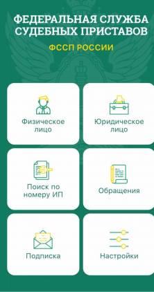 Мобильное приложение «ФССП» для удобства граждан
