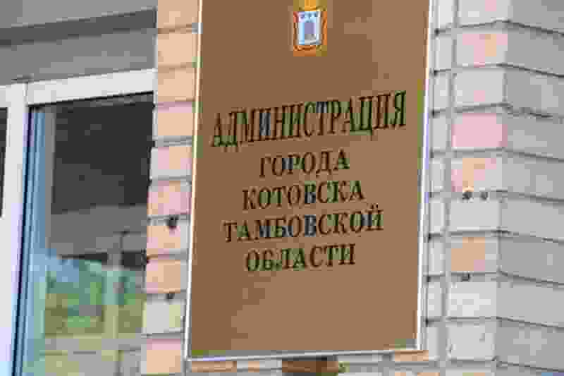 Моноколесо заглохло: в Котовске снова не состоялся конкурс по выбору главы города