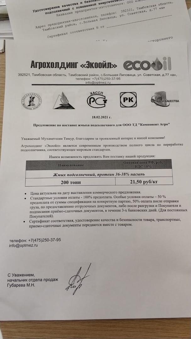 """Мошенники обманывают тамбовчан от имени компании """"Экоойл"""""""