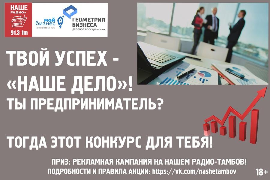 """Радиостанция Тамбова запустила акцию """"Наше дело"""" среди предпринимателей"""