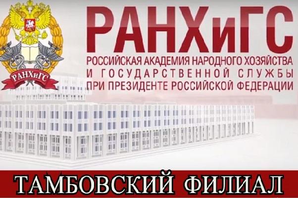 РАНХиГС принял участие в подготовке новой редакции Основ государственной политики РФ