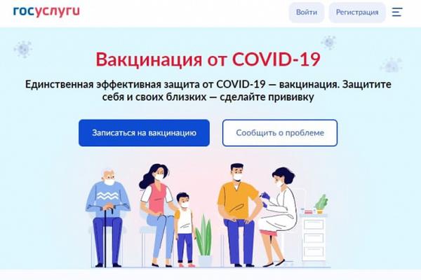 Тамбовчанам разъяснили порядок записи на вакцинацию от коронавируса через портал госуслуг