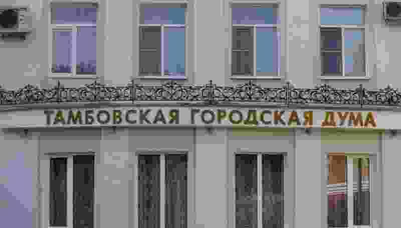 Тамбовская городская Дума изменит правила проведения конкурса на должность главы города
