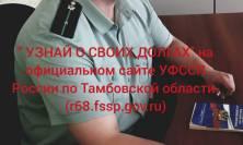 Тамбовские судебные приставы проведут Всероссийскую акцию «Узнай о своих долгах»
