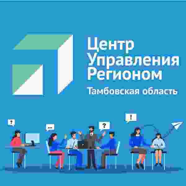 Центр Управления Регионом Тамбовской области завёл аккаунт в Инстаграме