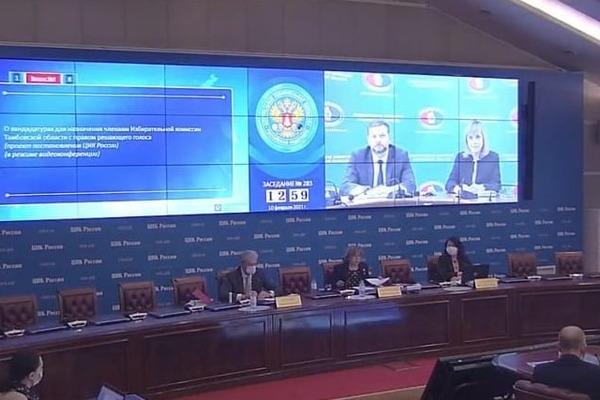 ЦИК России предложила кандидатуры для назначения в новый состав избиркома Тамбовской области