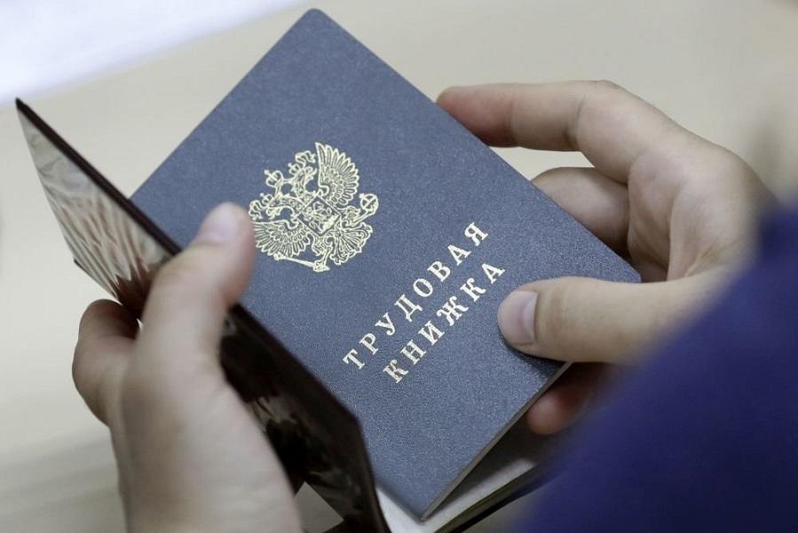 В России могут появиться новые трудовые книжки