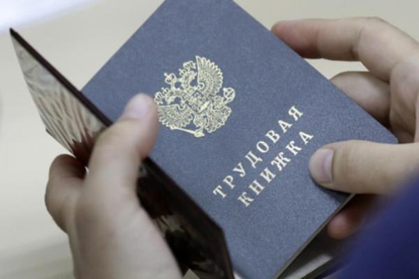 В России стабилизируется ситуация с безработицей