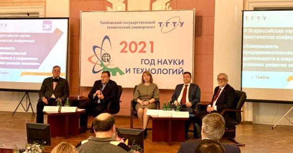 ВТамбове обсудили меры поддержки бизнеса навсероссийской научно-практической конференции