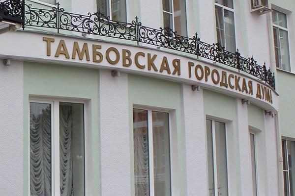 В Тамбове объявлен новый конкурс по отбору кандидатур на должность главы города