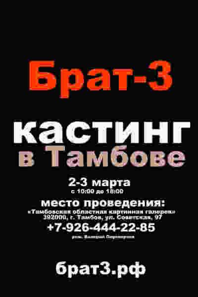 В Тамбове пройдут кастинги для съёмок в фильме «Брат-3»