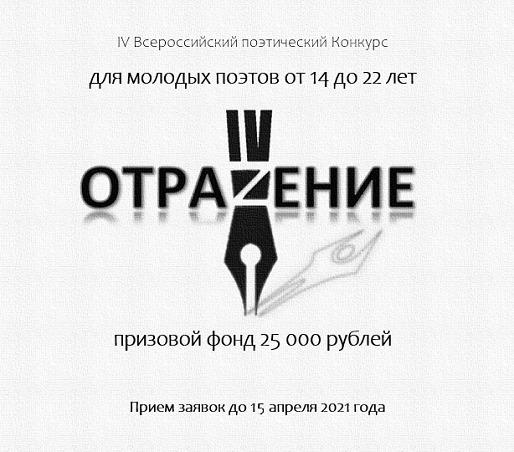 Всероссийский поэтический Конкурс «Отражение»