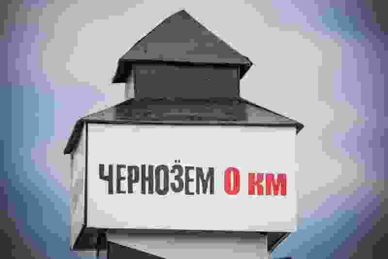 Апелляция признала запрет на проведение «Чернозёма-2020» правомерным