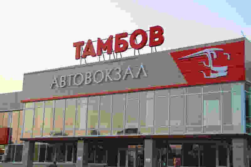 Автовокзал «Тамбов» выставлен на продажу