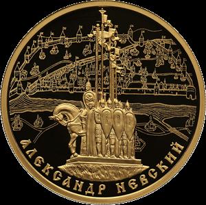 Банк России выпустил новые памятные монеты с изображением Александра Невского