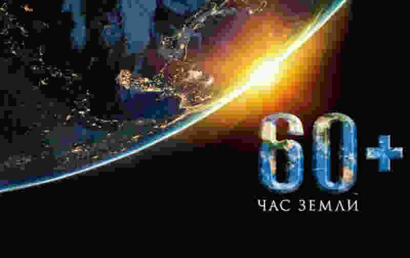 """""""Час земли"""": Тамбовская область на час погрузится в темноту"""
