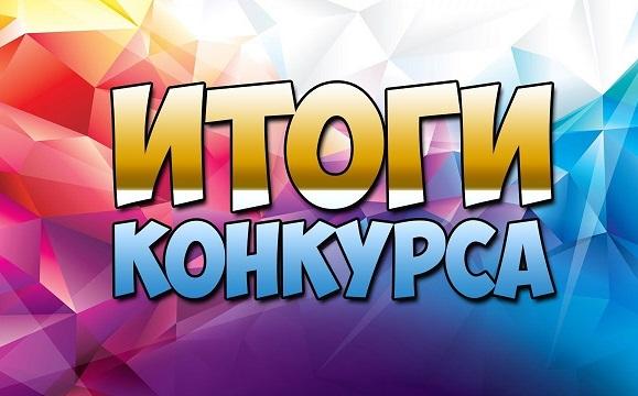 Итоги областного творческого конкурса «Есть такая профессия — Родину защищать»