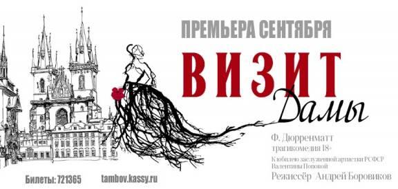 """Мюзикл """"Mamma Mia"""", премьера спектакля """"Молодая гвардия"""", электротеатр """"Старый дубъ"""""""