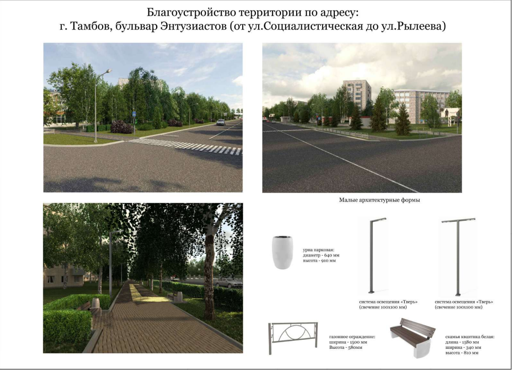На бульваре Энтузиастов посадят деревья и установят клумбы