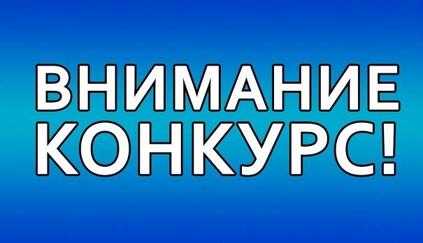 О проведении ежегодного Всероссийского детского творческого конкурса, посвященного 76-летию Победы в Великой Отечественной войне