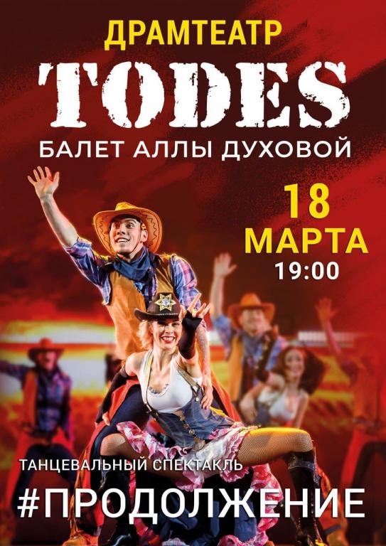 «ТОДЕС» и премьеры в молодёжном театре: афиша тамбовских мероприятий. Часть 2