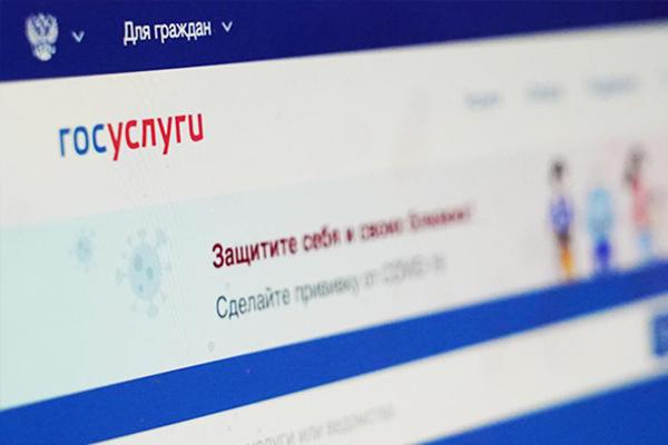 В России запускается новая версия портала госуслуг
