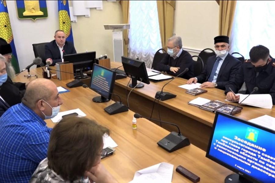 В Тамбове обсудили деятельность национальных диаспор и религиозных организаций
