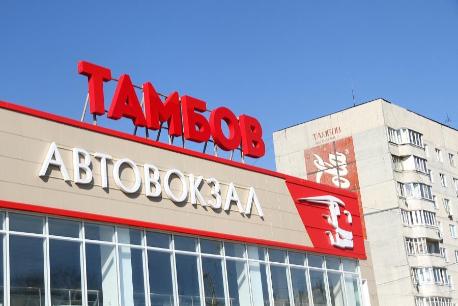 """Здание """"нового"""" автовокзала в Тамбове хотят продать за 200 миллионов рублей"""
