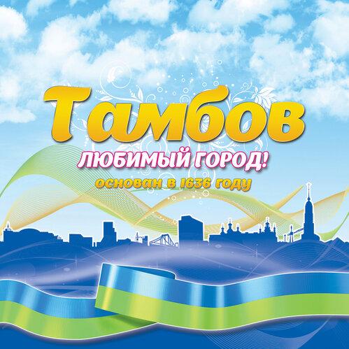 Жителям Тамбова предлагают за чистоту в городе бороться словом