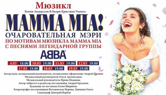 """Концерт группы """"Анимация"""", мюзикл """"Mamma Mia"""", балет """"Лебединое озеро"""""""