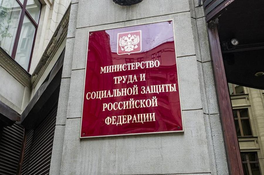 Минтруд объяснил прогноз по сокращению численности россиян