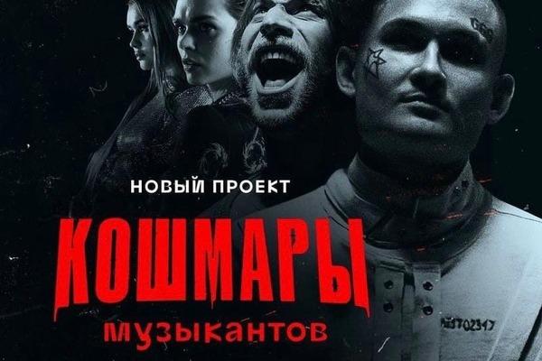 Тамбовчане смогут посмотреть YouTube-хорроры с участием Моргенштерна, Дорна и Хаски