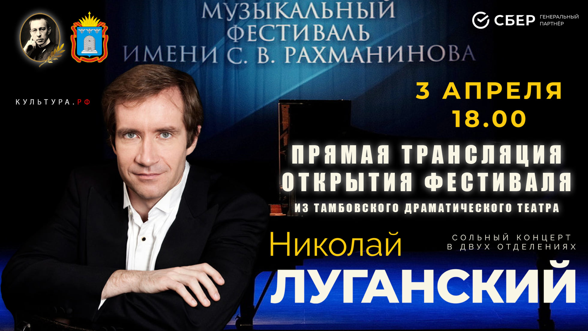 Тамбовчане смогут увидеть прямую трансляцию открытия фестиваля имени С.В. Рахманинова