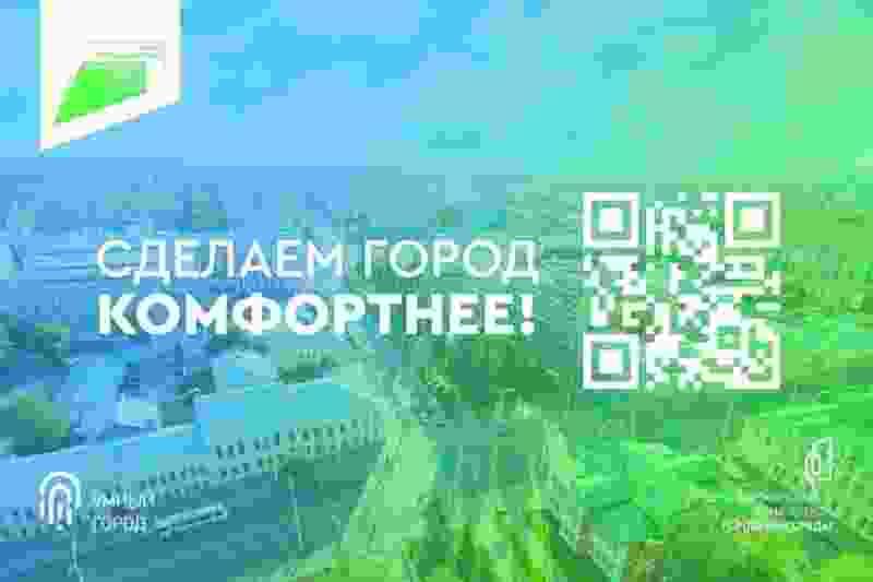 В Тамбовской области стартовало голосование за объекты благоустройства