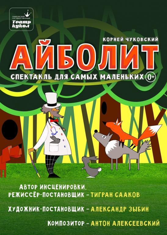 Закрытие фестиваля Рахманинова и много юмора: афиша тамбовских мероприятий. Часть 1