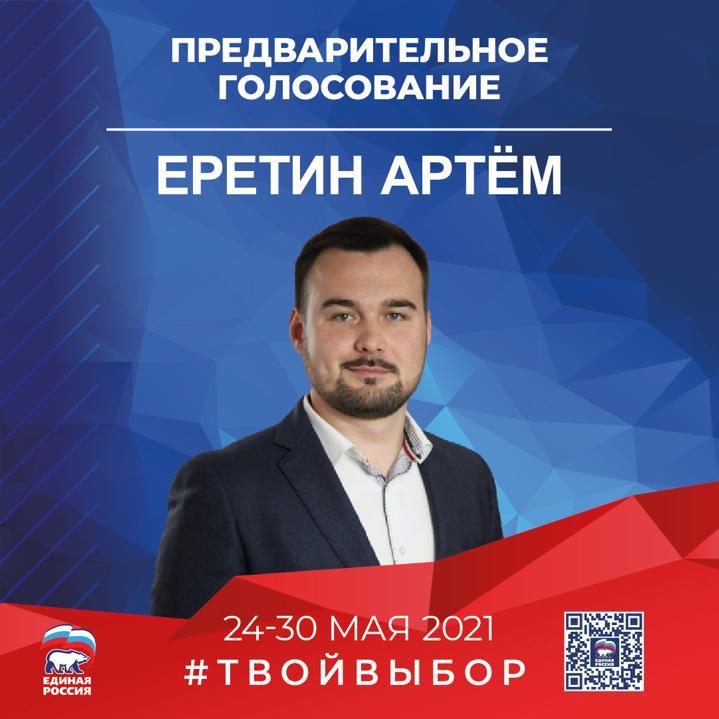 """Артём Еретин: """"Приоритетной задачей считаю возрождение сельских территорий"""""""