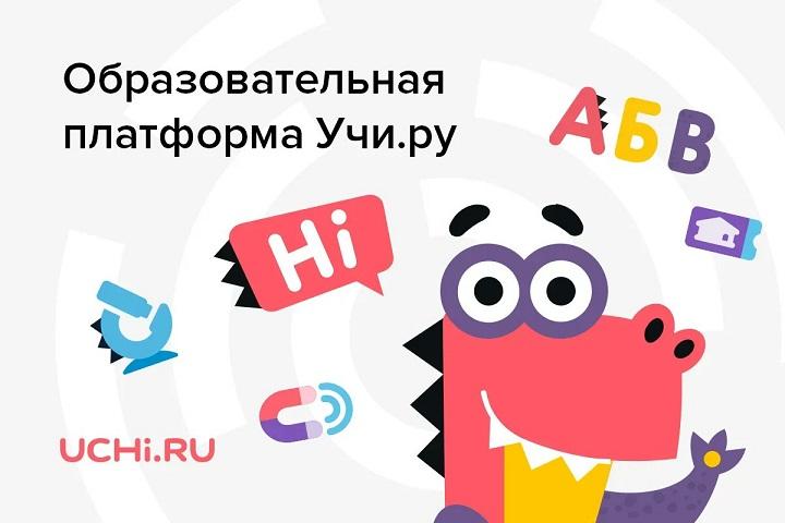 Благотворительная акция на онлайн-платформе Учи.ру