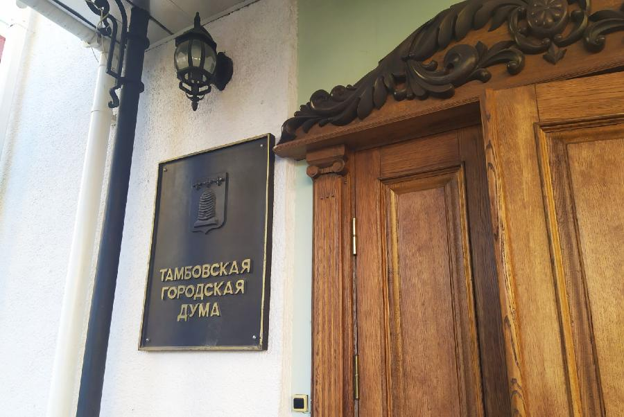 Депутаты изменили условия проведения конкурса по отбору кандидатур на должность главы Тамбова