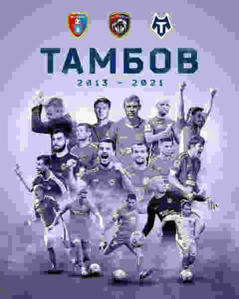 ФК «Тамбов» официально простился с болельщиками