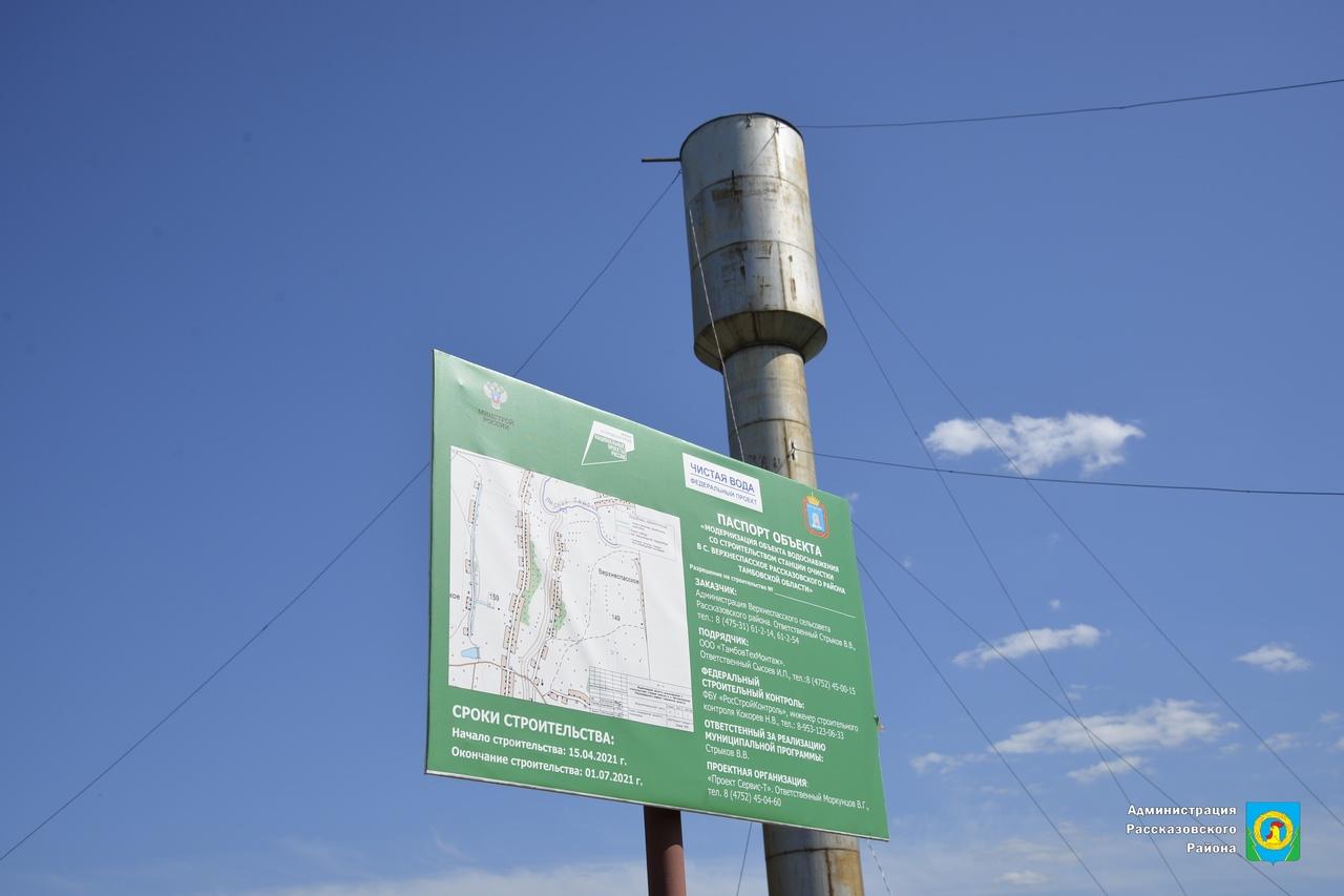 Глава Рассказовского района посетил объект строительства станции очистки воды в селе Верхнеспасское