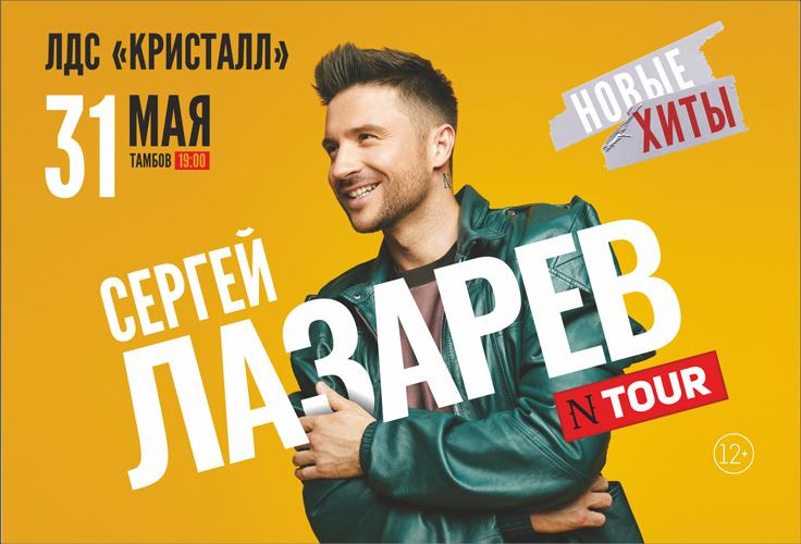 Концерт Лазарева и городской фестиваль «Модерн»: афиша культурной жизни Тамбова. Часть 2
