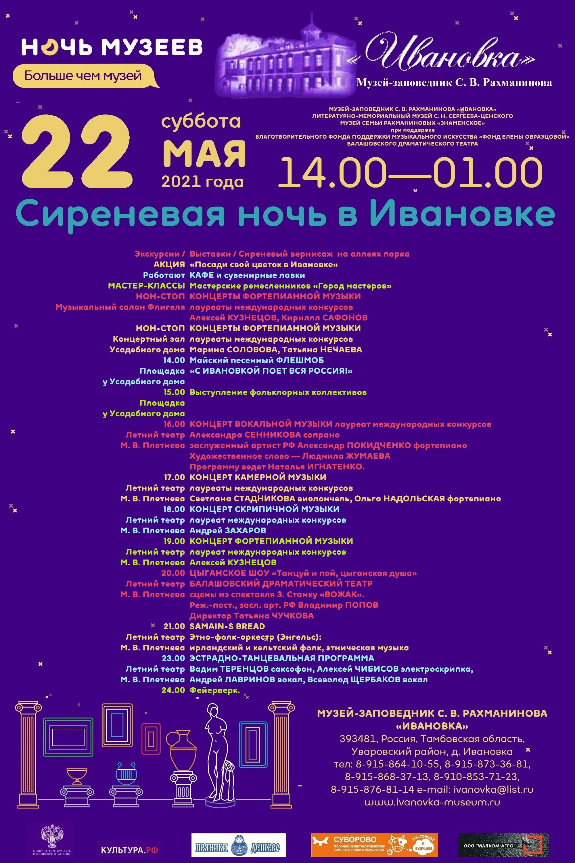 Концерт Ваенги и музейная ночь: афиша культурных мероприятий Тамбова. Часть 2