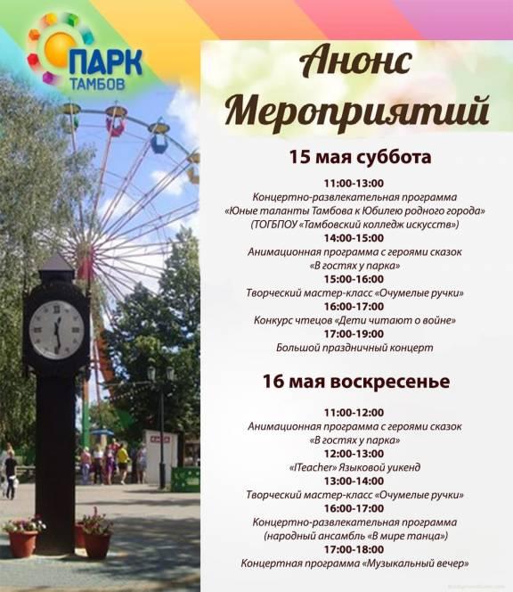 """""""Ночь музеев"""", Весенний фестиваль на ипподроме, концерт Елены Ваенги"""