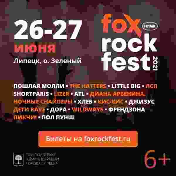 Организаторы FOX ROCK FEST превратят Зелёный остров в территорию развлечений